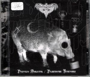 PERVERSE MONASTYR - Perverse Monastyr / Religious Remorses